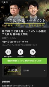 AbemaTV 将棋チャンネル