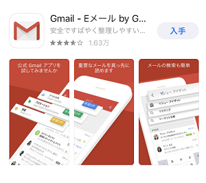 iPhone gmailアプリ