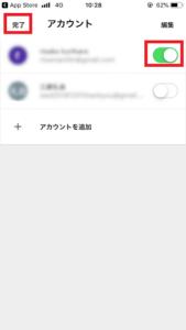gmailアプリアカウント追加
