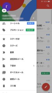 Gmailアプリ受信フォルダ