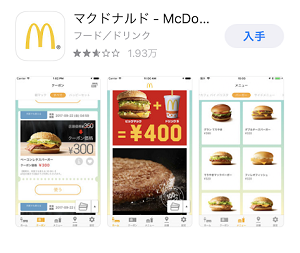 Appstoreマクドナルドアプリ