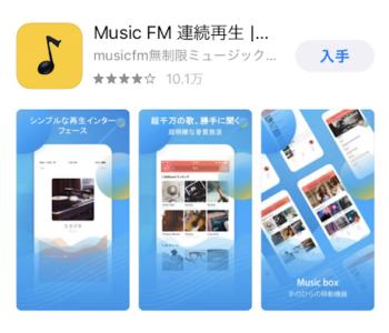 MusicFMダウンロード