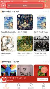 MusicFM音楽検索