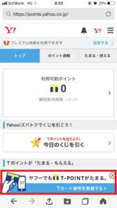 YahooアプリTカード連携