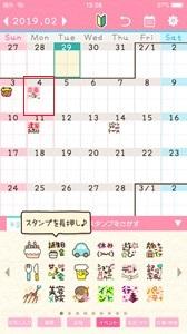 ペタットカレンダーのスタンプ4つ
