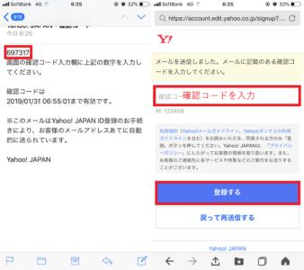 Yahooアプリ確認コード入力