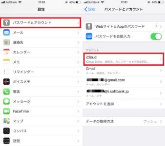 iPhoneパスワードとアカウント