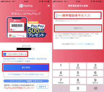 YahooアプリPayPay新規登録