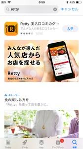 RettyAppStoreからダウンロード