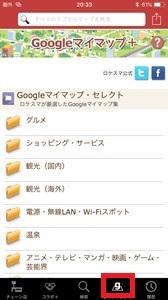 ロケスマGoogle+