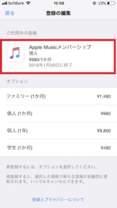 iTunes登録コンテンツの編集