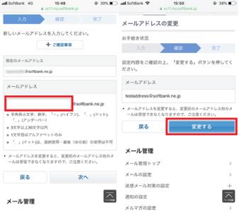 mysoftbank メールアドレス変更