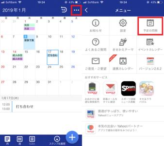 Yahoo!カレンダー同期方法