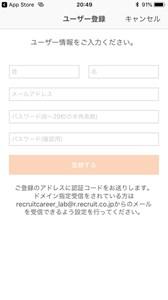 コシゴト情報登録