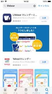 LifebearをApp Storeダウンロード