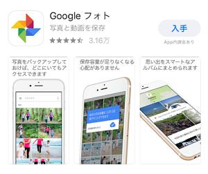 Appstore Googleフォト