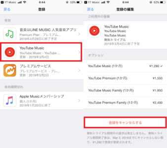 youtubemusic itunes経由解約