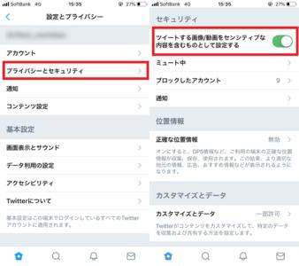 twitterアプリセンシティブ設定