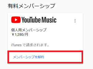 youtubemusic web解約