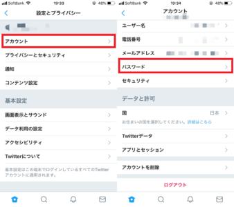 Twitterパスワード変更