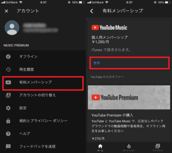 youtubemusicアカウント管理