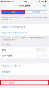 ApplePay Suica削除