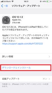 iOSダウンロードとインストール