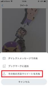 Twitterブックマーク保存