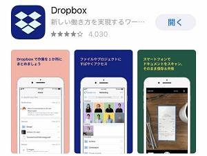 appstore doropbox