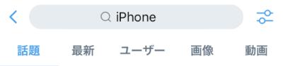 Twitter検索タブ