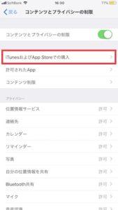 設定iTunesおよびApp Storeでの購入