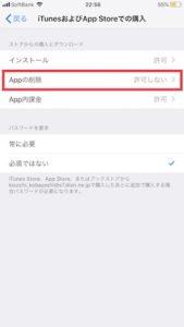 設定Appの削除