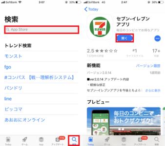 appstoreセブンイレブンアプリ
