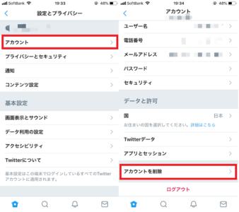 Twitterアカウント削除