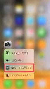 カメラ3D Touch