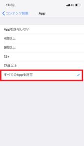 iPhone機能制限設定