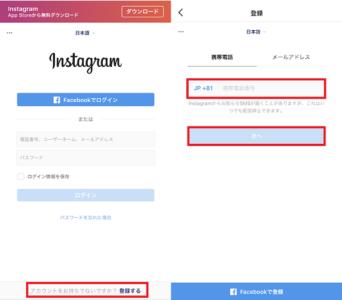 instagram新規アカウント登録